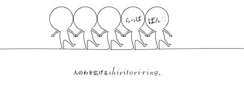 高橋酒造株式会社│shiritori-ring しりとりで人のわをつなげよう!