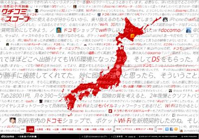 日本Wi-Fi化計画 クチコミスコープ | NTTドコモ
